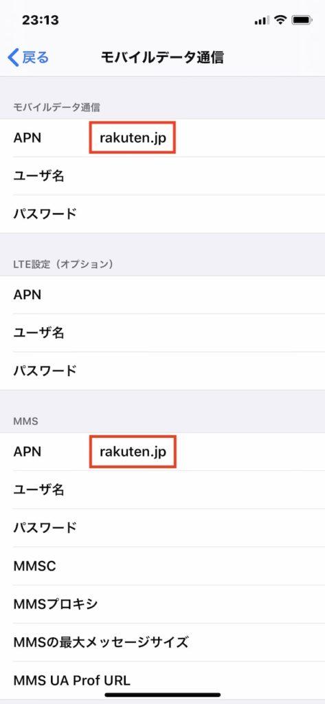 画像に alt 属性が指定されていません。ファイル名: rakuten-iphone11-apn-1-473x1024.jpg